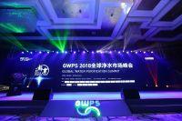 GWPS | 2018全球净水市场峰会盛况空前 从起点走向下一个起点