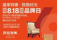 盛享特惠·致敬时光:宫廷壹号40周年818品牌日活动圆满落幕