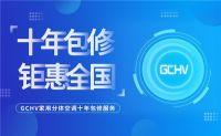 服务再升级!GCHV重磅推出家用分体空调十年包修服务