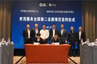 世茂服务全国第二总部签约落户成都市温江区 助力提升城市治理水平