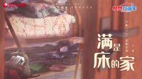 """本间贵史极限爆改47平方米""""老破小"""" 解决四代六口人蜗居难题"""