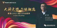 爱登盛事 | 11.12爱登展厅开业盛典,高端定制,广东地标品牌,欢迎来品鉴!