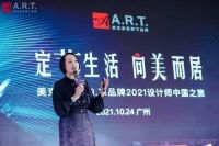 快讯 | 美克家居A.R.T.2021设计师中国之旅再写新篇